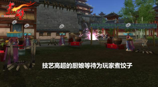 图片: 图9-饺子任务.jpg