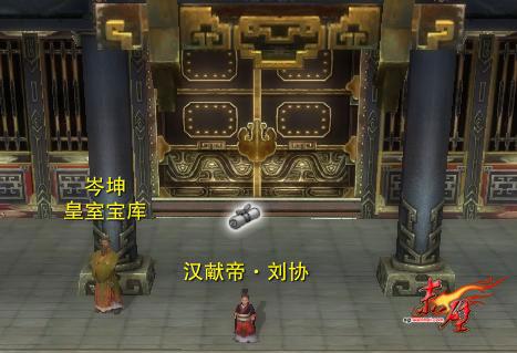 图片: 图1-皇室宝库.jpg