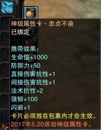 图片: 图10:神级属性卡·忠贞不渝.jpg
