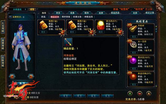 图片: 图1:元宝商城购买钥匙.jpg