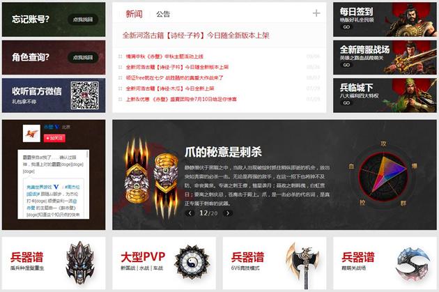 图片: 新官网首页2.jpg